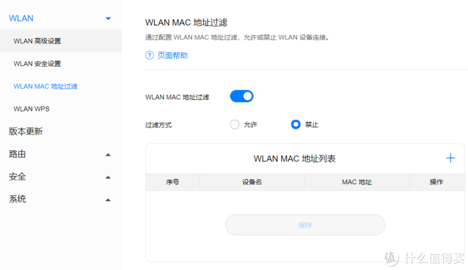 WLANMAC地址过滤