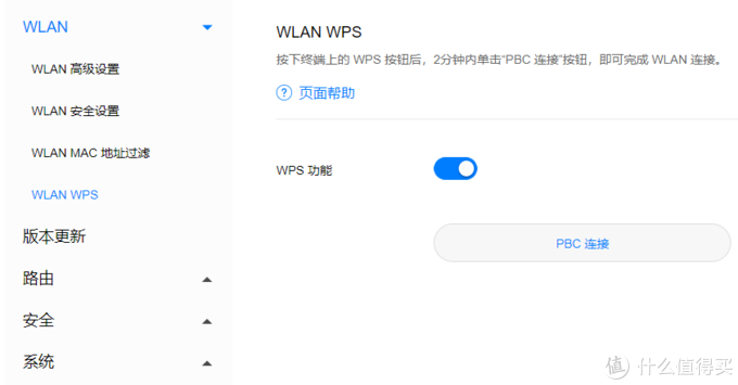 WLANWPS