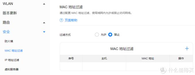MAC地址过滤