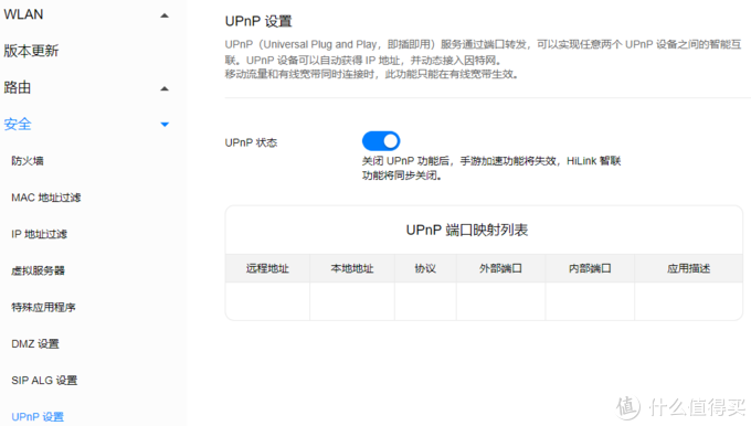 UPnP设置