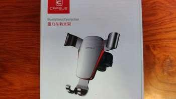 卡斐乐车载手机支架外观展示(正面|颜色|伸缩臂|接口)