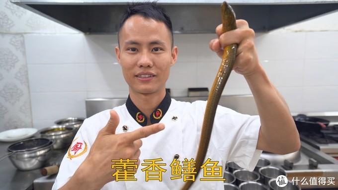 """厨师长教你:""""藿香鳝鱼""""的家常做法,味道很赞,先收藏起来!"""