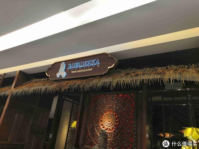 咖喱、冬阴功、青木瓜就在「萨瓦蒂卡」