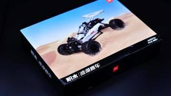 积木沙漠赛车外观展示(配色|做工|造型)