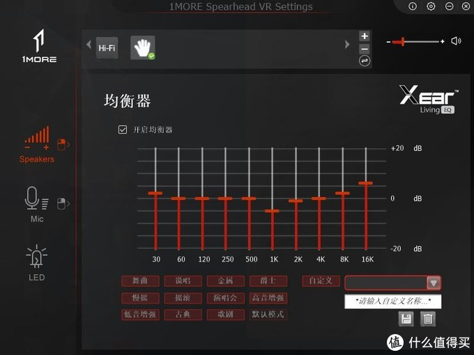 为电竞发声,1MORE Spearhead VR头戴式电竞耳机H1005体验
