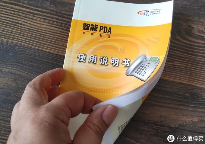17年前的智能电话机?- 汉王e风智能PDA电话开箱体验