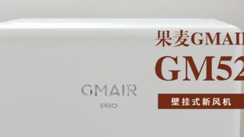 高效、节能  果麦 GM520 壁挂式新风机 呵护全家远离甲醛,PM2.5危害