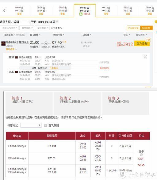 上图是飞猪不停留的价格 下图是官网阿布扎比停留的价格 差价有1000+了