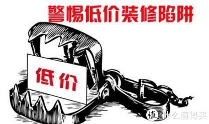 教你防止装修低价切入和偷项漏项(1)