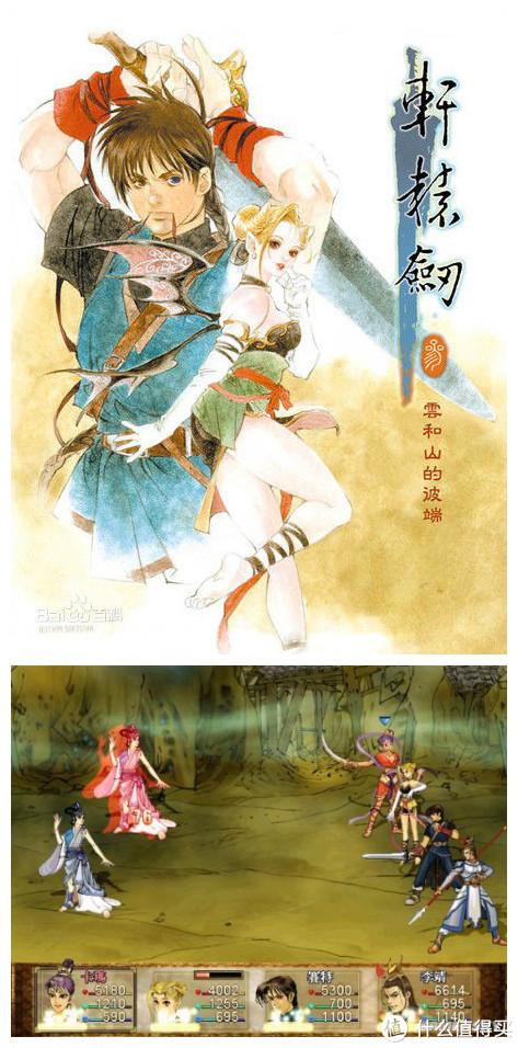《轩辕剑叁:云和山的彼端》应该是整个系列里最出名也最具意义的一作