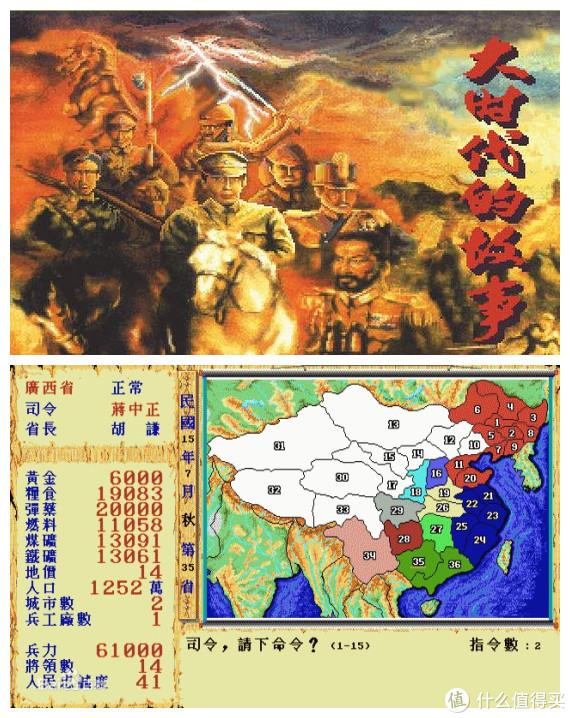 大时代的故事架构和三国志类似,只是背景放在了民国时期