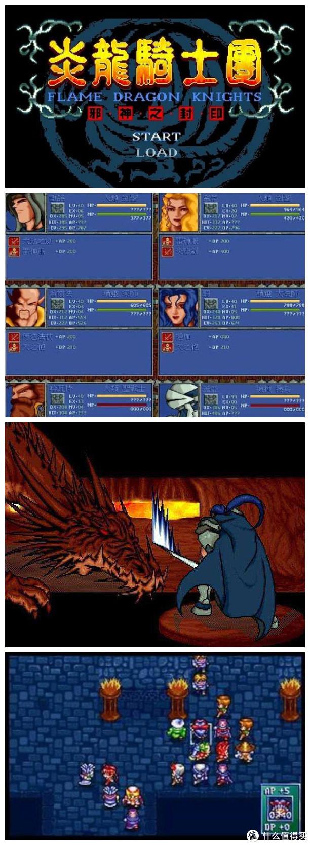 炎龙骑士团三部曲也算是90年代中期同类游戏中的翘楚了