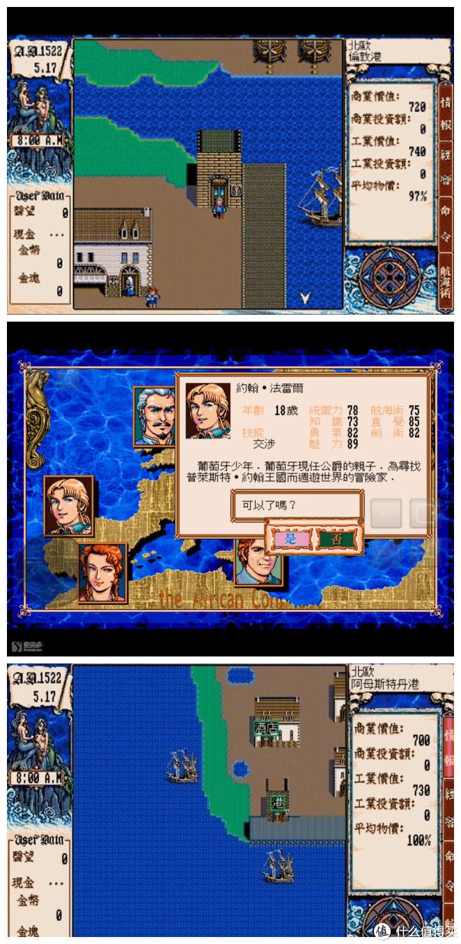 虽然画面和续作没法比,我还是最喜欢大航海时代2的剧情和设定,满世界躲避海盗的日子记忆犹新