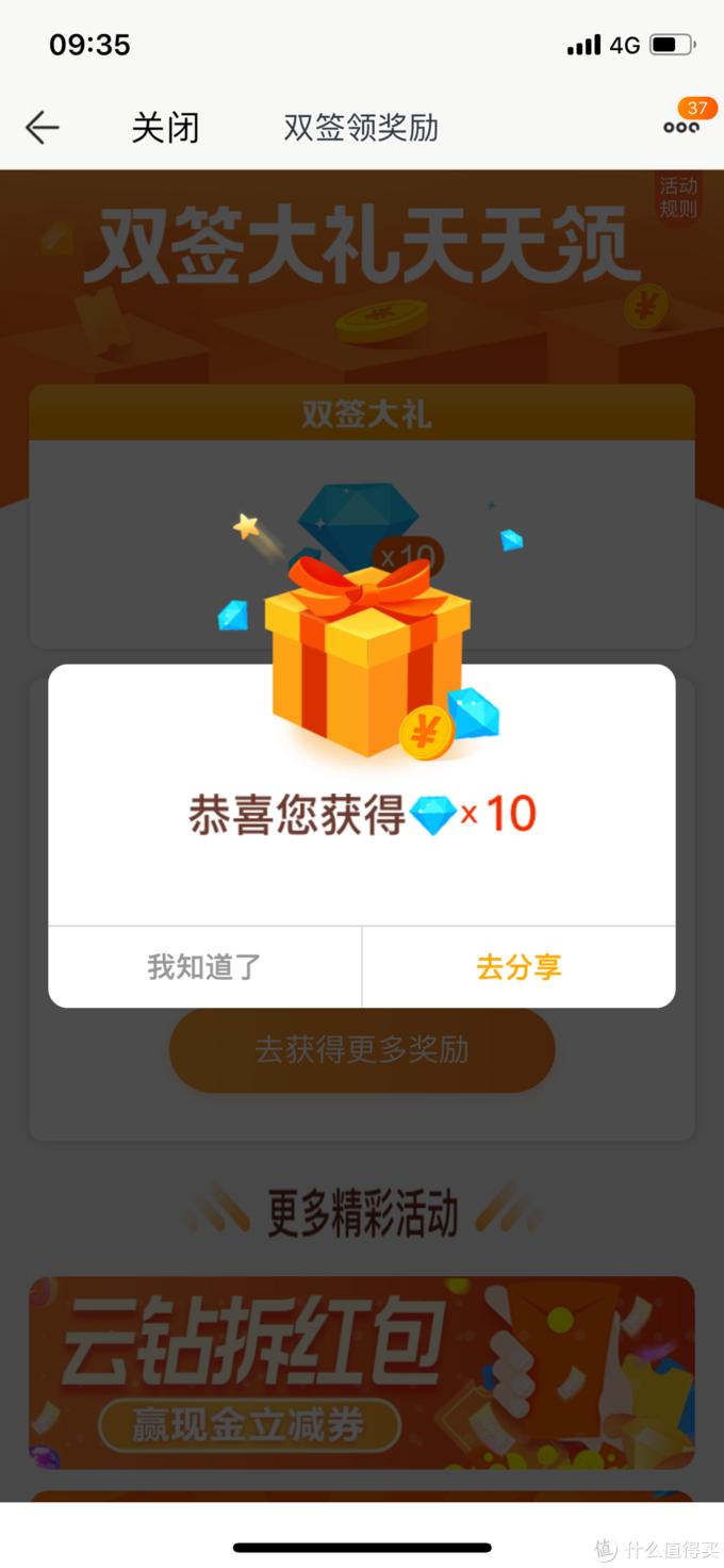 苏宁系app藏羊毛—无需邀请和分享,每天1分半钟,每周400云钻轻松薅