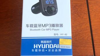 现代电器HY-82 车载MP3蓝牙播放器开箱展示(旋钮|按键|充电口)