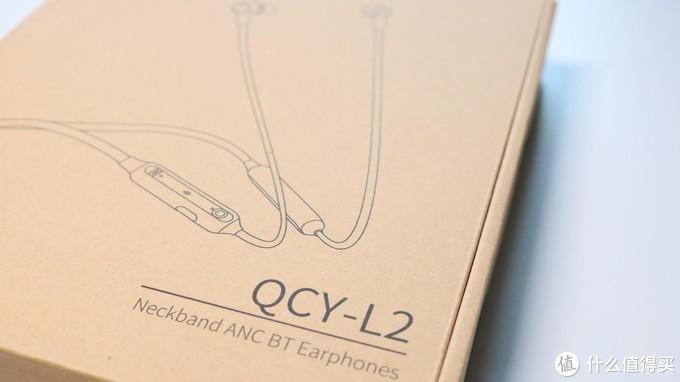 不到百元却拥有主动降噪+蓝牙5.0,QCY-L2最值得入手的蓝牙耳机