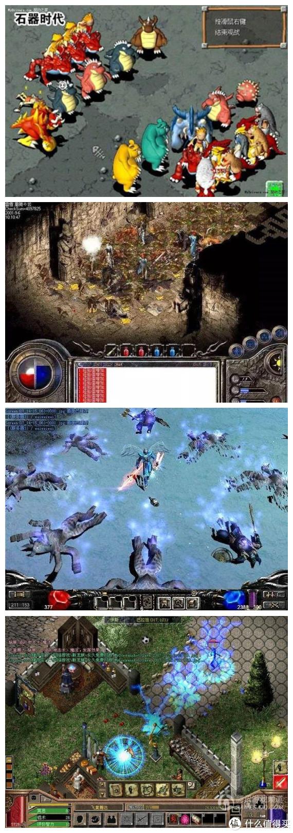 我玩过的四款网络游戏:从上至下石器时代-传奇-MU-龙族