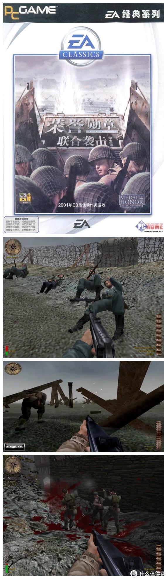 联合袭击是当年E3最佳动作类游戏得主