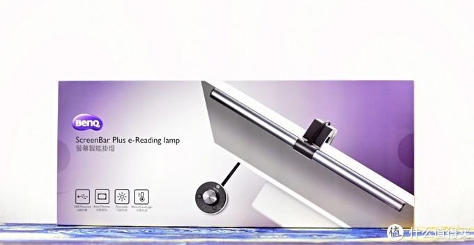 来自明基显示器屏幕挂灯的人文关怀 BenQ ScreenBar Plus e-Reading Lamp 开箱体验
