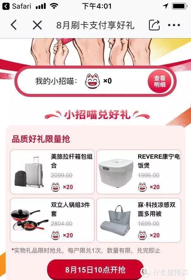 招行信用卡8月憋大招,双人组队消费抢兑好礼!(烧脑勿进)