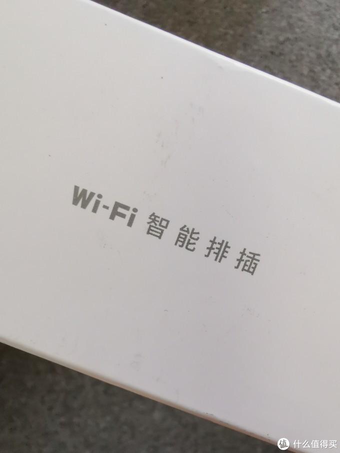 wifi智能