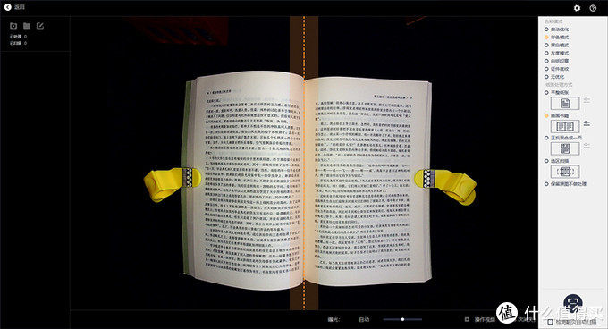 这仪器能顶一个文员么?成者CZUR Aura Plus智能扫描仪众测体验
