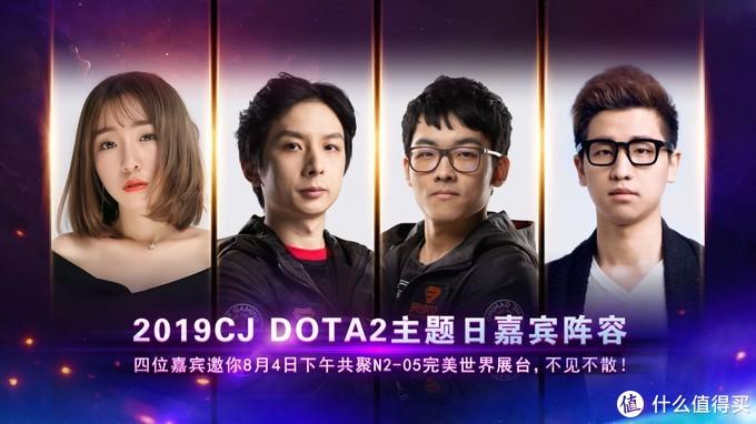 DOTA2今日亮相ChinaJoy  8月4日现场开启主题日活动