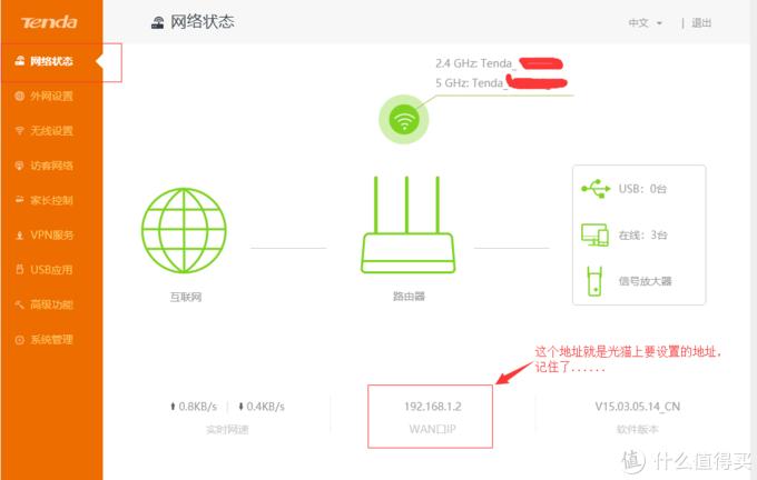 确定路由器wan 口 IP