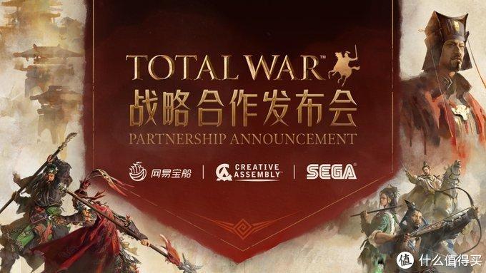 重返游戏:网易宣布将《全面战争》系列游戏引入中国
