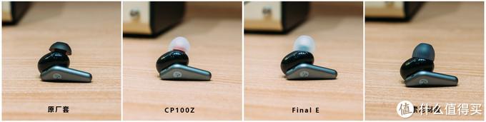 原厂套和CP100Z都是耳套没有贴住耳塞本体的