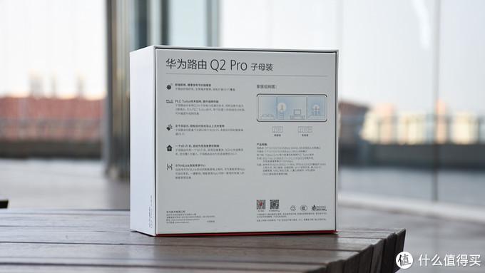 华为路由Q2 Pro深度体验:现代住宅的信息枢纽