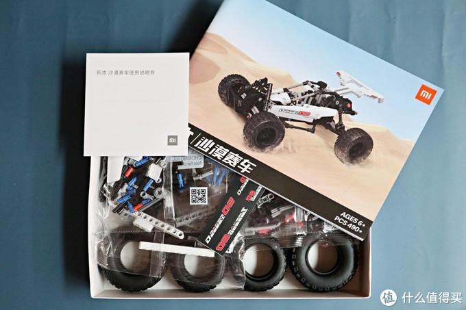 活到一百岁也要玩!小米沙漠赛车拼装