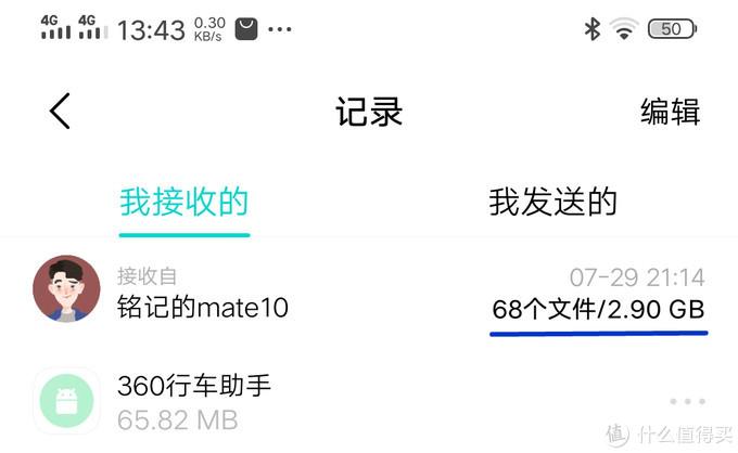 使用感受提升,体验越发细腻,你在改变,我看得见--iQOO Neo 智能手机8GB+128GB体验报告