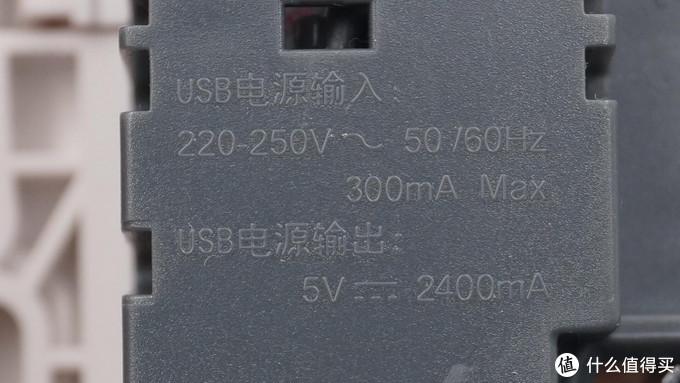 拆解报告:Legrand罗格朗86面板USB电源插座