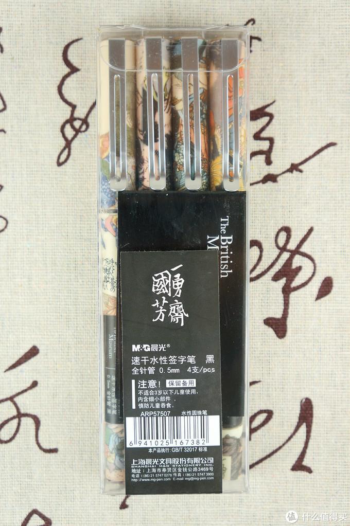 信仰充值:晨光文具 海贼王黑金系列礼盒套装+大英博物馆 水浒豪杰系列