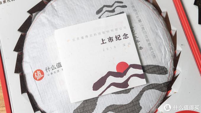 上市纪念小册子-1
