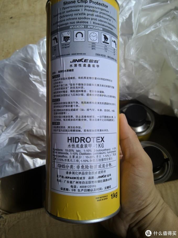 号称西班牙进口原液,我查了一下原液提供商西班牙诺贝路集团,一家专业汽车涂料集团