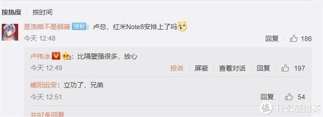 小米新设计专利曝光 卢伟冰:红米Note 8比隔壁强很多