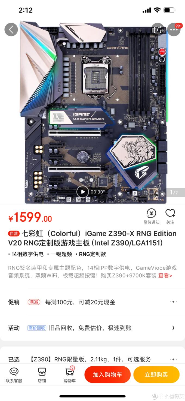 618元Z390? 七彩虹z390-RNG简单开箱