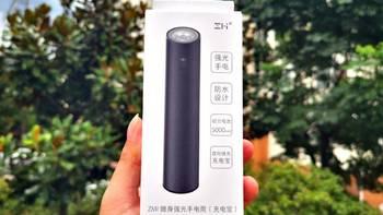紫米随身强光手电筒外观展示(挂绳|柔光盖|充电线|外壳|开关)