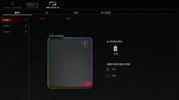 ROG Balteus Qi无线充电游戏鼠标垫使用总结(接口|设置|亮度|软件)