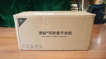 小米有品清蜓干衣机外观展示(机身|把手|外罩|底座|连接杆)