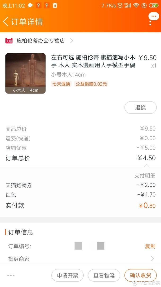 图书馆猿の施柏伦蒂实木木人模型 &峨眉钰泉矿泉水 简单晒