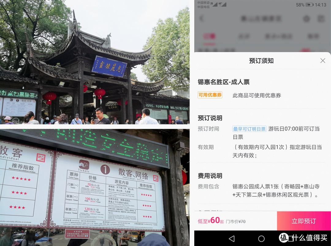 酒店打车至惠山古镇大约20元吧,在驴妈妈上提前一天买了票子~