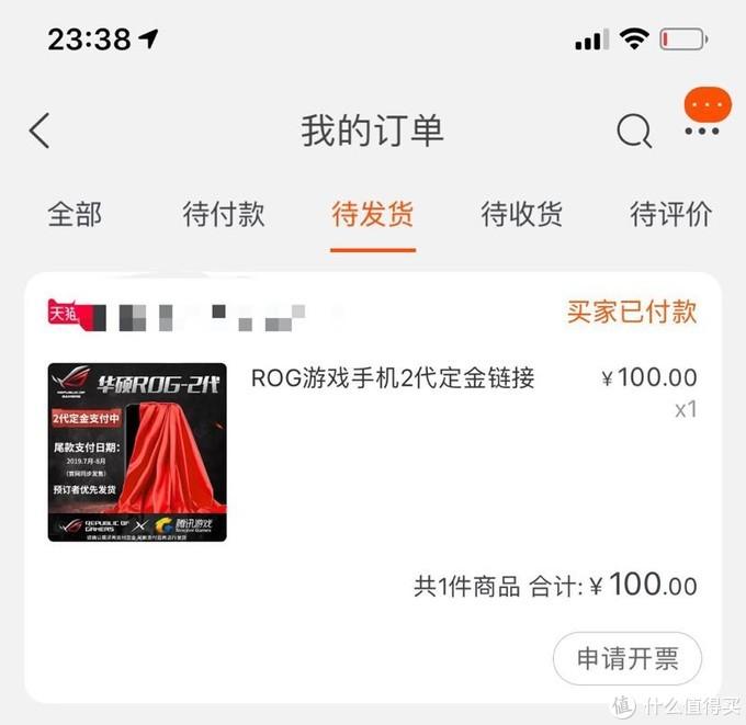 我花了3499元买了个Rog灯,华硕rog phone 2评测