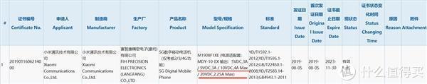小米5G旗舰将支持45W超级快充 英特尔上架至强W-3175X