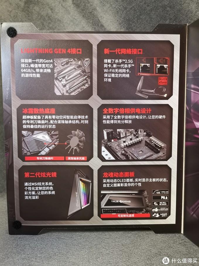 天下苦I久矣——微星X570超神主板开箱
