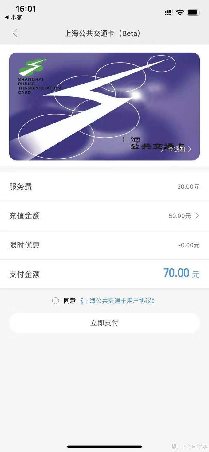 上海交通卡有服务费