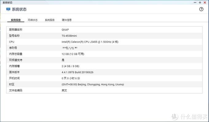威联通TS-453Bmini NAS加装内存,轻松玩转虚拟机安装win10系统