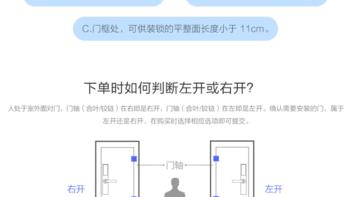 米家智能门锁青春开箱介绍(主体 说明书 供电口 按钮 键盘)